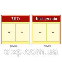 Комплект стендов ВНО, Информация (желтый)