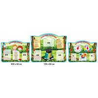 Комплект стендов для начальной школы (3 стенда с карманами)