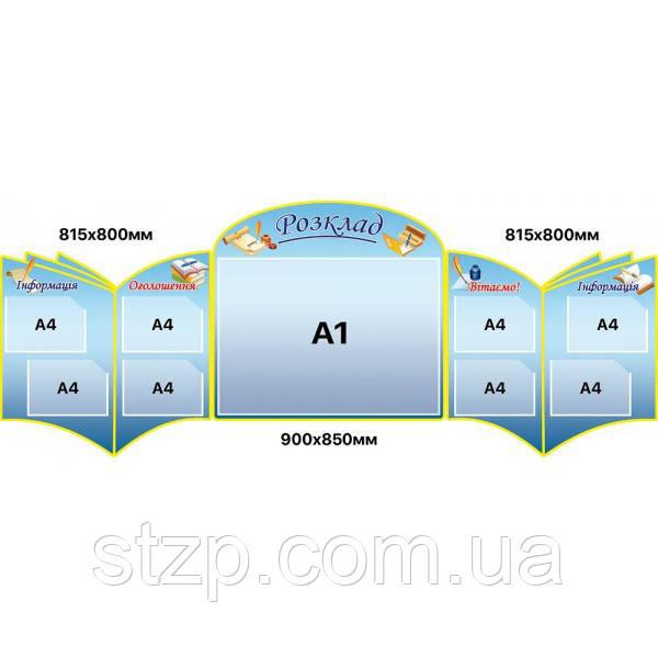 Комплект стендов для школы (голубой фон)