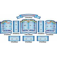 Стенд Визитка школы (синий комплект)