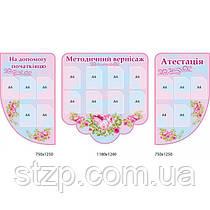 Стенд Методический вернисаж (розовый комплект)