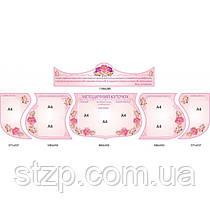 Стенд Методический кабинет (розовый комплект)