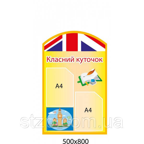 Стенд Информация для кабинета английского языка (желтый)