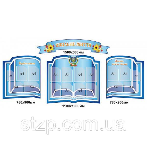 Комплект стендів для школи (блакитний фон)
