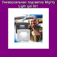 Универсальная подсветка Mighty Ligth qjd 001!Хит цена
