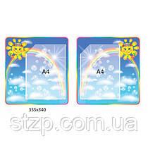 Комплект планшетов Солнышко (2 шт)