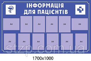 Стенд Информация для пациентов в синем цвете