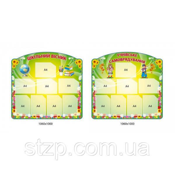 Комплект стендів для початкової школи (зелений фон)