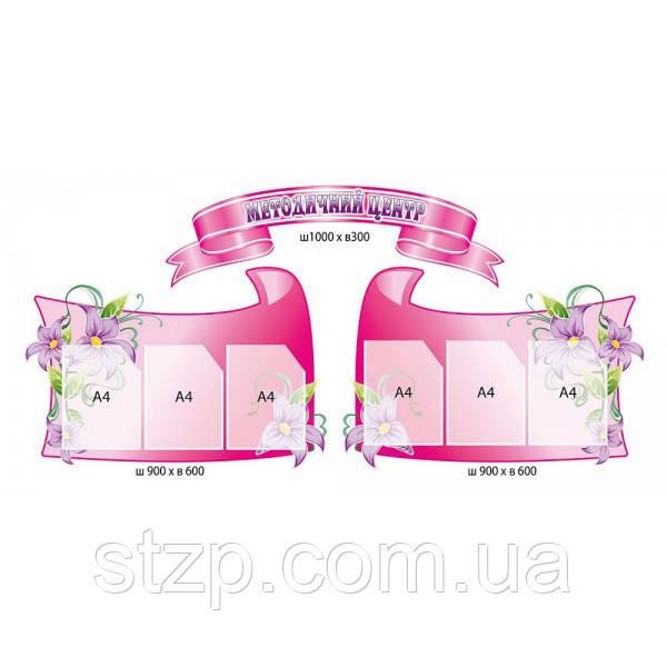 Стенд Методический центр (цвет розовый)