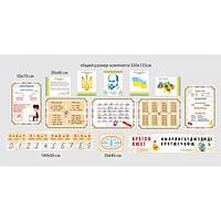 Комплект информационных стендов для начальной школы (белый и коричневый)