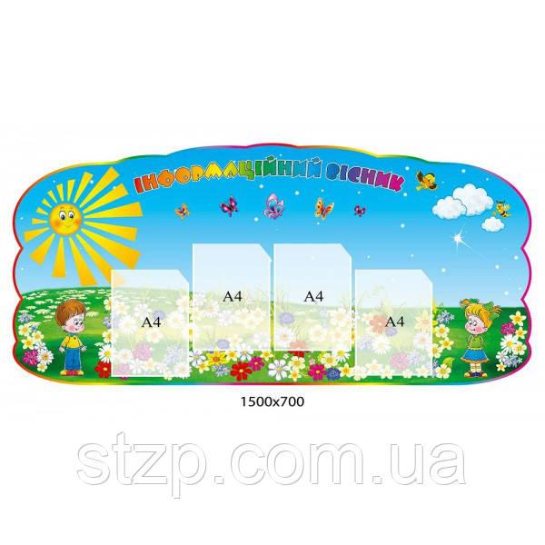 Стенд Информационный вестник ( малыши на поляне, солнышко)