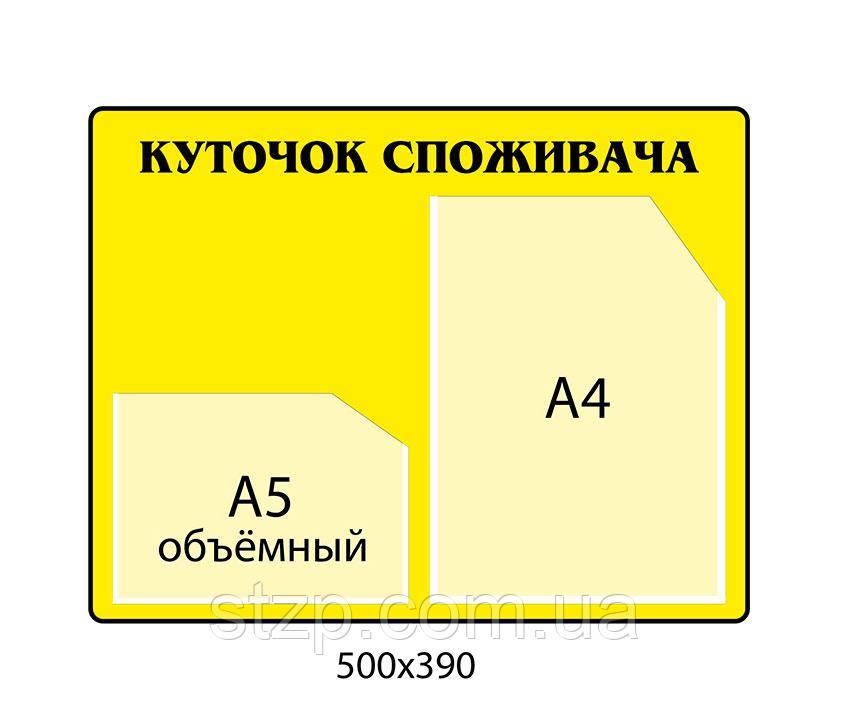 Уголок потребителя (желтый фон)