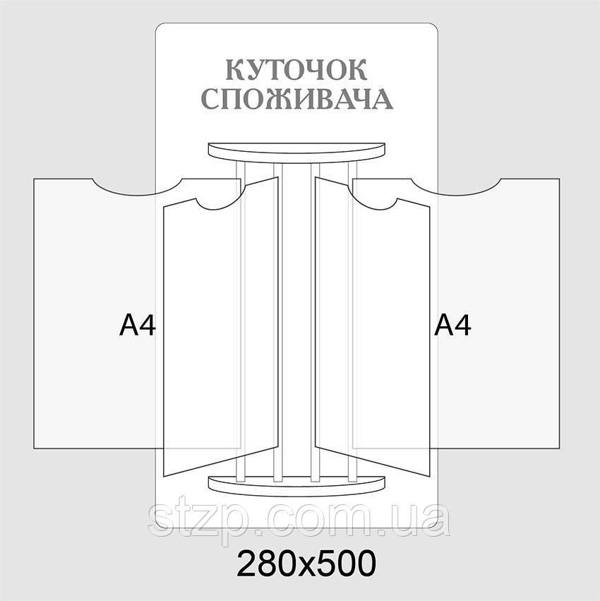 Уголок потребителя белый цвет, серая надпись