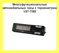 Многофункциональные автомобильные часы с термометром VST-7065!Хит цена