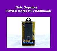Моб. Зарядка POWER BANK M6 \ 15000mAh \ реальных 3000mah