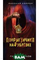 Соколов Глеб Станиславович Попрыгунчики на Рублевке