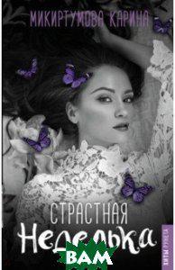Микиртумова Кристина Страстная неделька