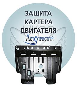 Защита картера двигателя кпп дифференциалов ТМ Автопристрий