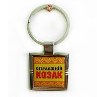 """Брелок для ключей металлический с украинским орнаментом """"Настоящий казак"""", фото 1"""