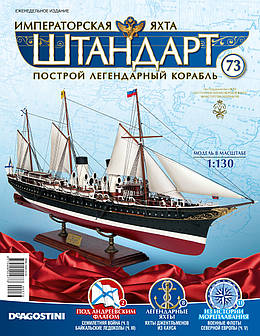 "Яхта ""Штандарт"" №73"