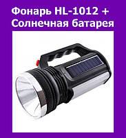 Фонарь HL-1012 + Солнечная батарея