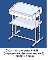 Стол инструментальный стационарный 1 ящик 1 полка