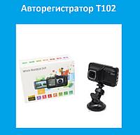 Авторегистратор T102