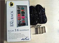Держатель для сумок на 16 крючков Adjustable Bag Rack