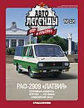 Автолегенды СССР №234 РАФ-2909