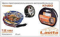 Цепи противоскольжения для колёс R13, R14, R15, KN60 2шт, LAVITA LA 172060.
