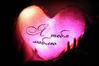 Светящаяся подушка в форме сердца оригинальный прикольный необычный подарок любимому любимой