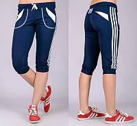 Бриджи женские спортивные (синие+белый)