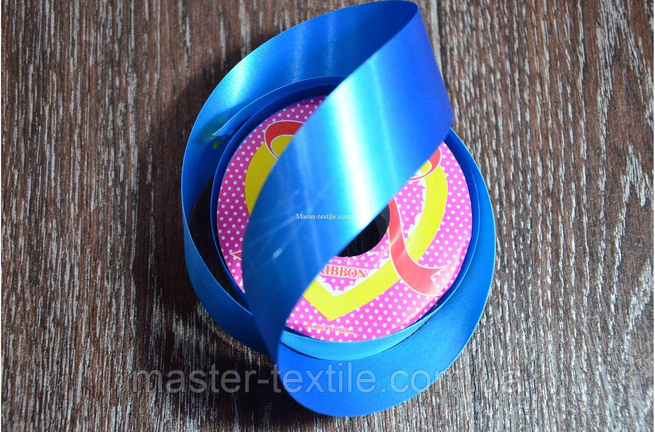 Лента подарочная полипропиленовая, 33 мм., 20 ярдов (голубой)