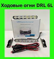 Ходовые огни DRL 6L
