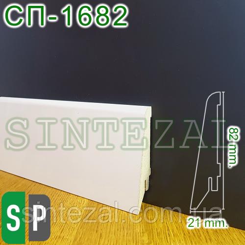 Белый МДФ-плинтус для пола Супер Профиль, высота 82 мм., СП-1682