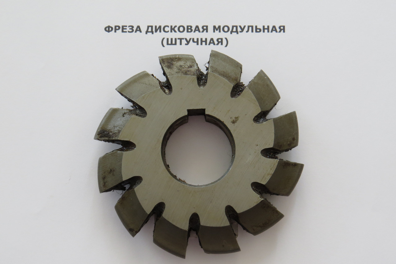 Фреза дисковая модульная м 1.25 №7 Р6М5
