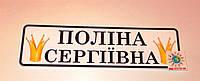Номер на коляску Поліна Сергіївна