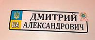 Номер на коляску Дмитрий Александрович