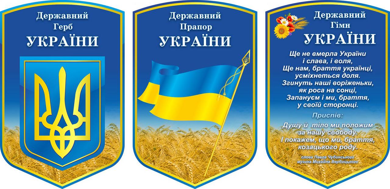 Державна символіка України. Стенд пластиковий продажа, цена в ...