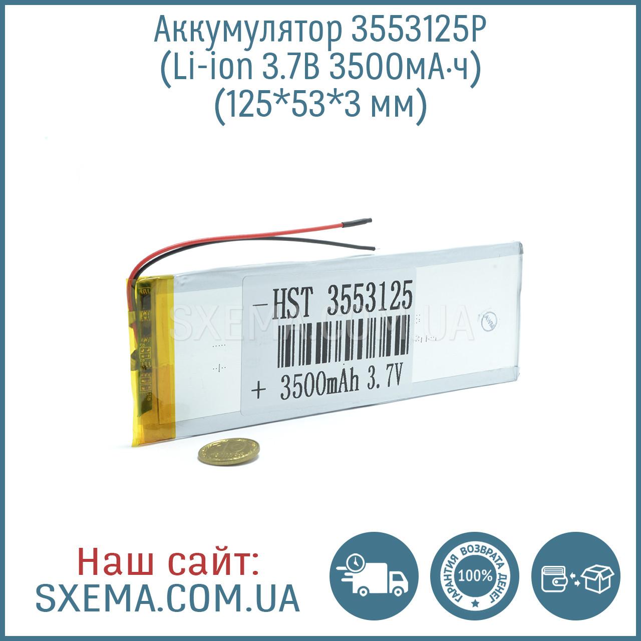 Аккумулятор универсальный 3553125   (Li-ion 3.7В 3500мА·ч), (125*53*3 мм)