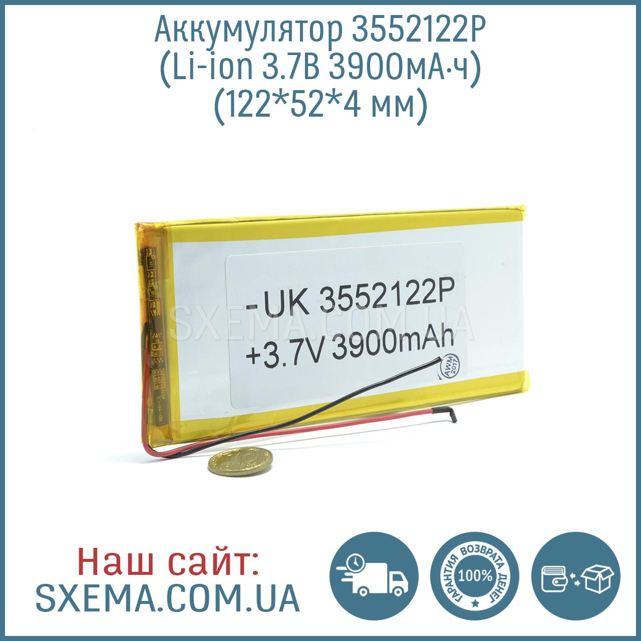 Аккумулятор универсальный 3552122   (Li-ion 3.7В 3900мА·ч), (122*52*4 мм)