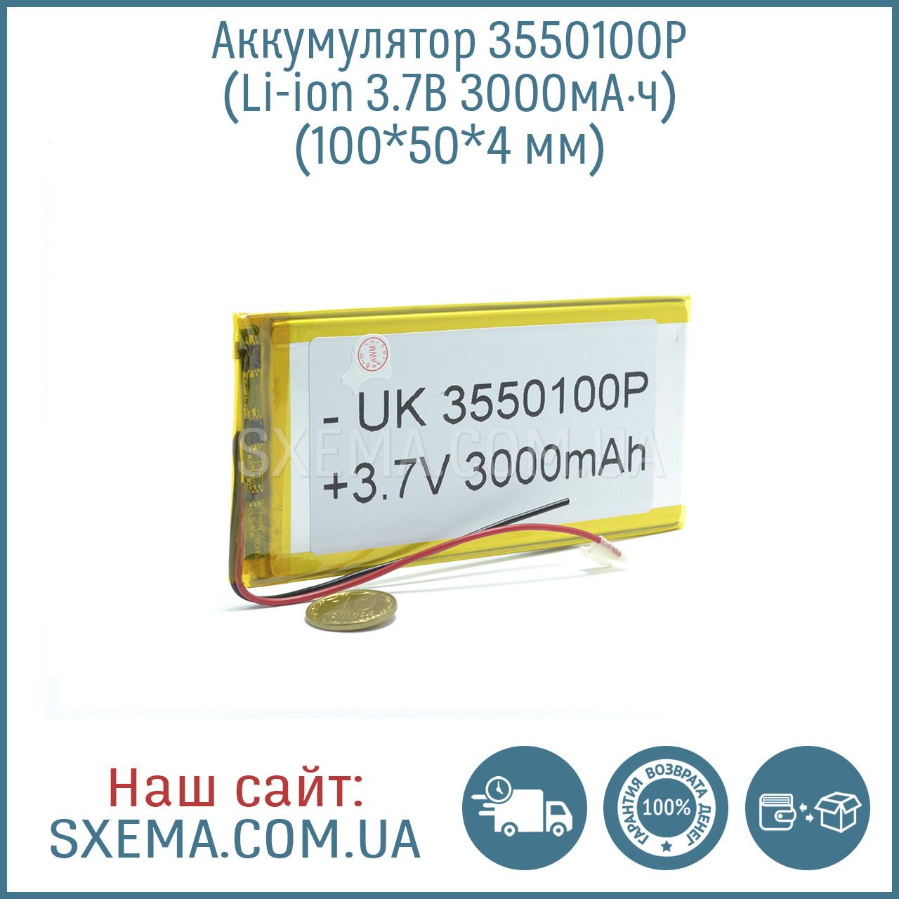 Аккумулятор универсальный 3550100   (Li-ion 3.7В 3000мА·ч), (100*50*4 мм)