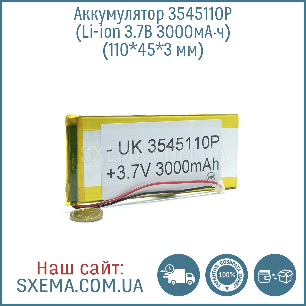 Аккумулятор  универсальный 3545110   (Li-ion 3.7В 3000мА·ч), (110*45*3 мм)