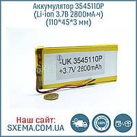 Акумулятор універсальний 3545110 (Li-ion 3.7 В 2800мА·год), (110*45*3 мм)