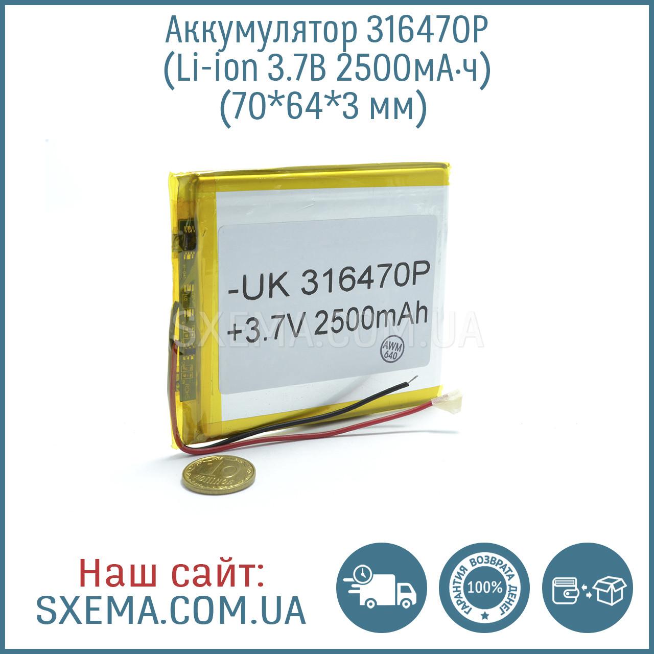 Аккумулятор универсальный 316470   (Li-ion 3.7В 2500мА·ч), (70*64*3 мм)