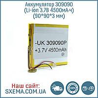 Аккумулятор универсальный 309090   (Li-ion 3.7В 4500мА·ч), (90*90*3 мм)