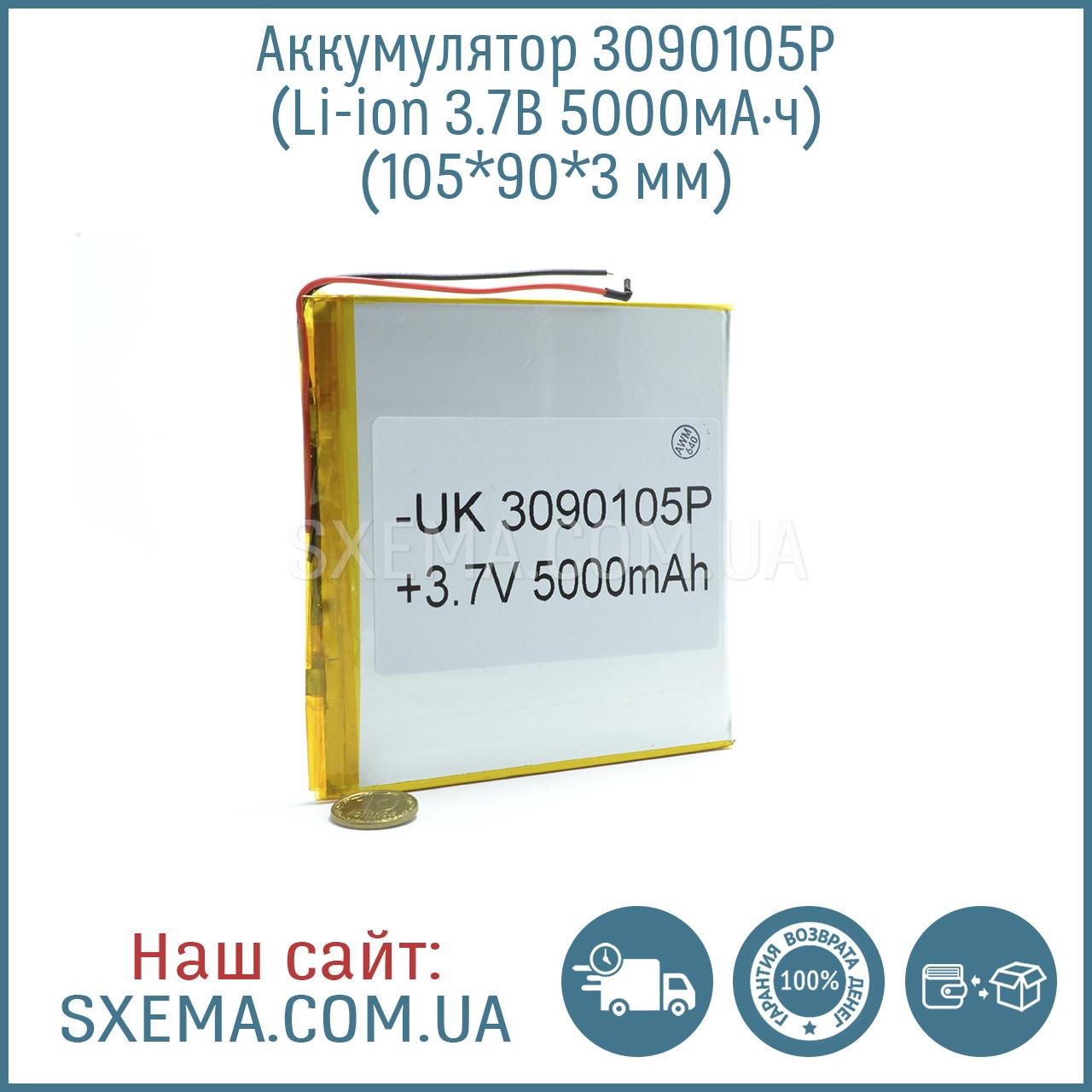 Аккумулятор универсальный 3090105   (Li-ion 3.7В 5000мА·ч), (105*90*3 мм)