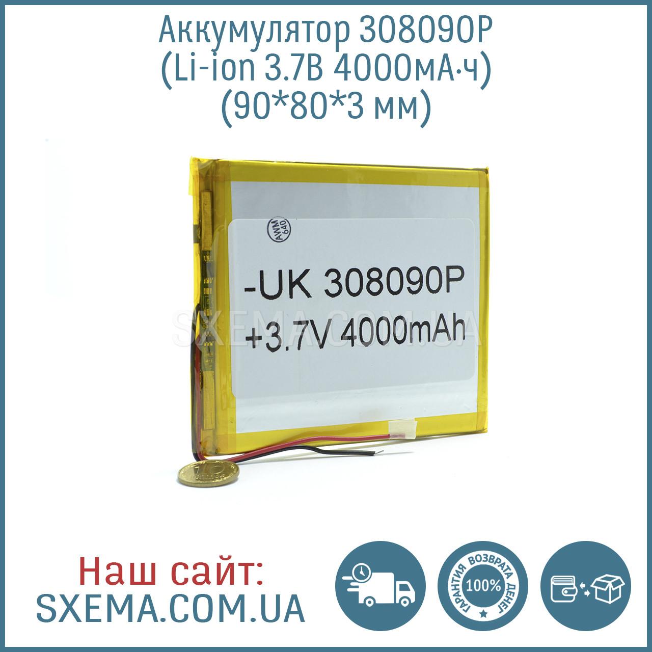 Аккумулятор универсальный 308090   (Li-ion 3.7В 4000мА·ч), (90*80*3 мм)
