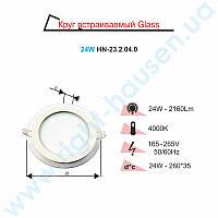 LED Светильник встраиваемый RIGHT HAUSEN (круг) GLASS 24W 4000K IP20 HN-232040