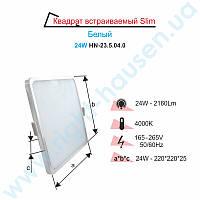 LED Светильник встраиваемый RIGHT HAUSEN (квадрат) SLIM 24W 4000K IP20 белый HN-235040